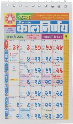 Kalnirnay Kalnirnay Marathi Desk Calmanac 2016 2016 Wall Calendar