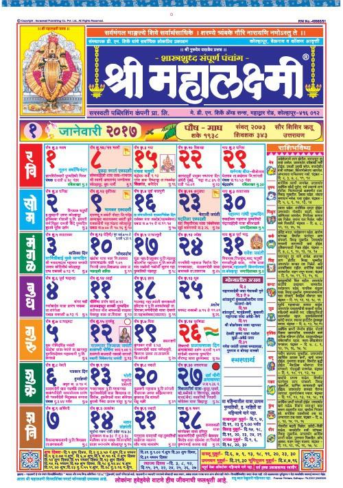 Calendar Lala Ramswaroop April : Wall