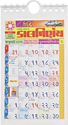 Kalnirnay Kalnirnay Gujarathi Car Calmanac 2016 2016 Wall Calendar