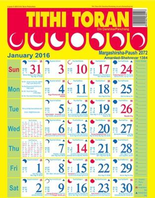 Tithi Toran English 2016 Wall Calendar