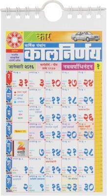 Kalnirnay Kalnirnay Marathi Car Calmanac 2016 2016 Wall Calendar