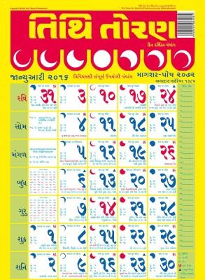 Tithi Toran Gujarati 2016 Wall Calendar