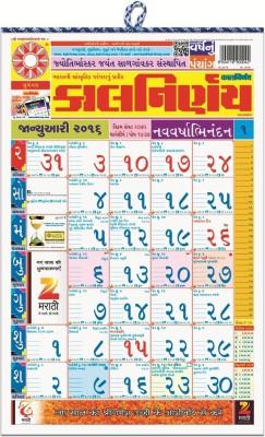 Kalnirnay Gujarati42 2015 - 2016 Wall Calendar