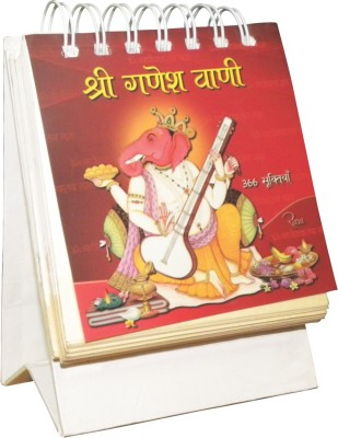 Rasa Calendars Shri Ganesh Vani (366 Divine Thoughts) Perpetual Table Calendar