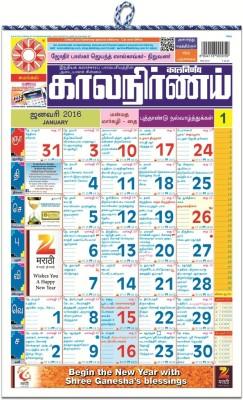 Kalnirnay Tamil59 2015 - 2016 Wall Calendar
