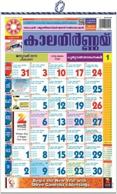 Kalnirnay Malayalam40 2015 - 2016 Wall Calendar