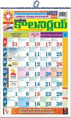 Kalnirnay Telugu66 2015 - 2016 Wall Calendar