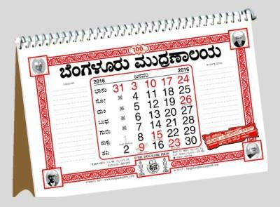Bappco THE BANGALORE PRESS TABLE CALENDAR 2016 Table Calendar