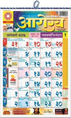 Kalnirnay Arogya80 2015 - 2016 Wall Calendar