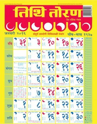 Tithi Toran Hindi 2016 Wall Calendar