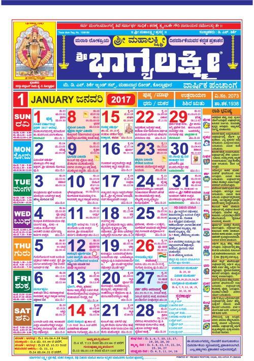 mahalaxmi calendar february 2018 - Toreto.co