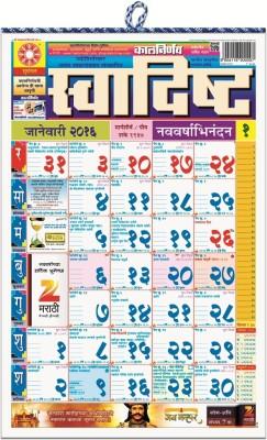 Kalnirnay Swadishta97 2015 - 2016 Wall Calendar