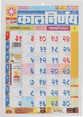 Kalnirnay Kalnirnay Marathi Office Small Calmanac 2016 2016 Wall Calendar