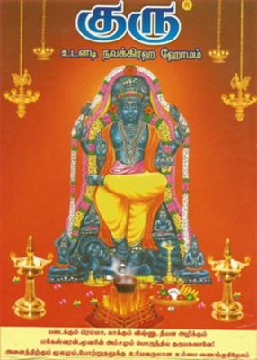 Guru Sambrani Dhoop Cone