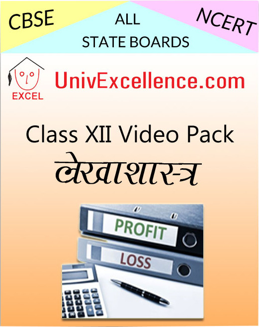 Avdhan CBSE Class 12 Video Pack - Lekha Shastra School Course Material(Voucher)