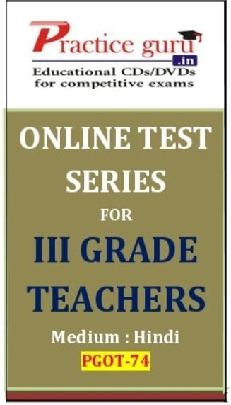 Practice Guru Series for 3 Grade Teachers Online Test(Voucher)