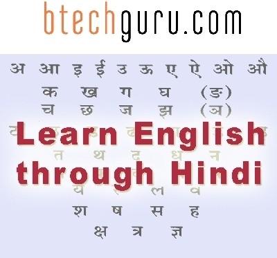 Btechguru Learn English through Hindi Online Course(Voucher)