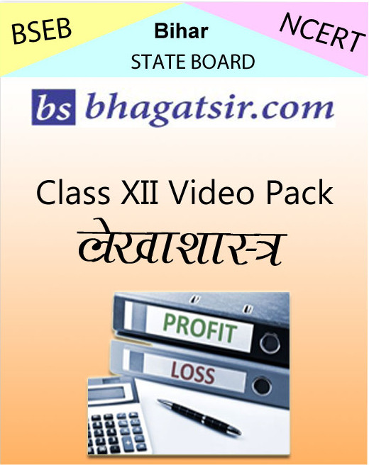 Avdhan BSEB Class 12 Video Pack - Lekha Shastra School Course Material(Voucher)