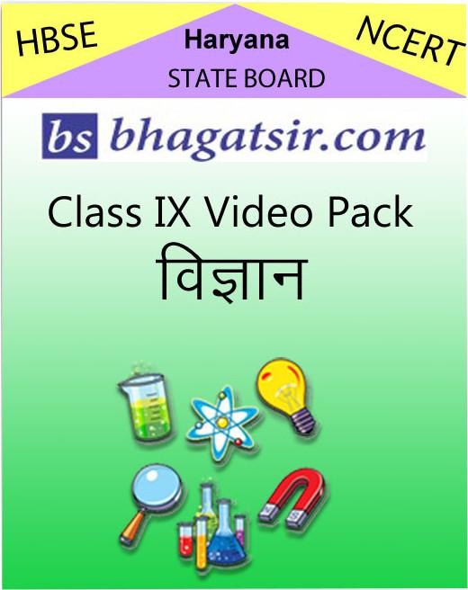 Avdhan HBSE Class 9 Video Pack - Vigyan School Course Material(Voucher)