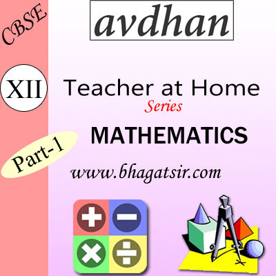 Avdhan CBSE - Mathematics Part - 1 (Class 12) School Course Material(Voucher)