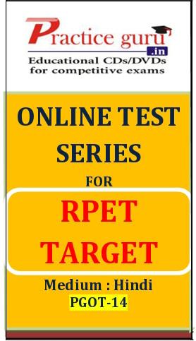 Practice Guru RPET Target Online Test(Voucher)