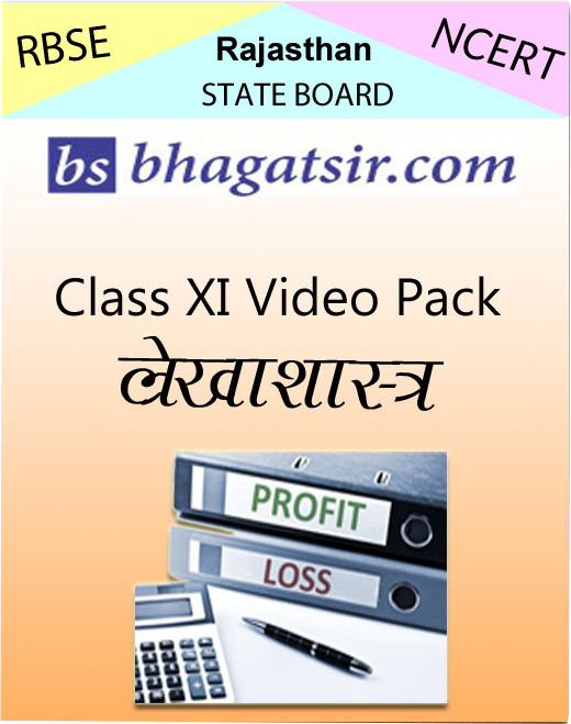 Avdhan RBSE Class 11 Video Pack - Lekha Shastra School Course Material(Voucher)