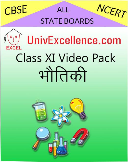 Avdhan CBSE Class 11 Video Pack - Bhautiki School Course Material(Voucher)