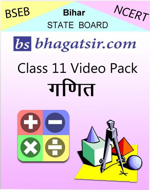 Avdhan BSEB Class 11 Video Pack - Ganit School Course Material(Voucher)