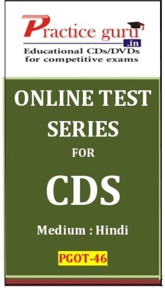Practice Guru CDS Online Test(Voucher)