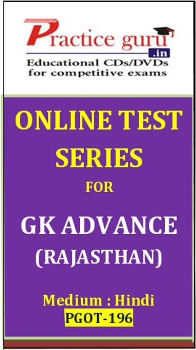 Practice Guru Series for GK Advance (Rajasthan) Online Test(Voucher)