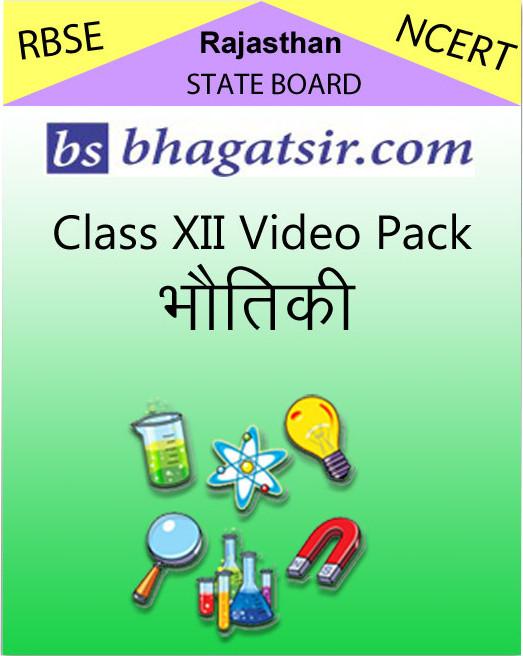 Avdhan RBSE Class 12 Video Pack - Bhautiki School Course Material(Voucher)
