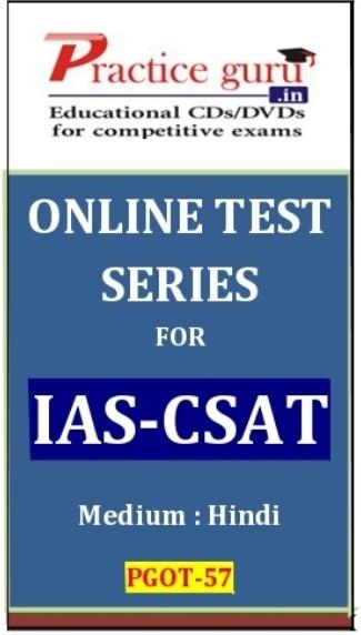 Practice Guru IAS - CSAT Online Test(Voucher)