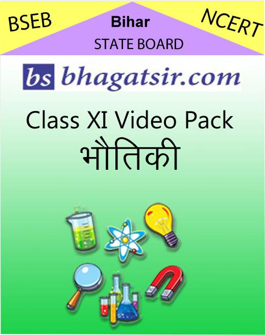 Avdhan BSEB Class 11 Video Pack - Bhautiki School Course Material(Voucher)