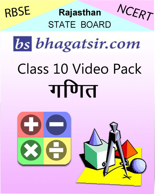 Avdhan RBSE Class 10 Video Pack - Ganit School Course Material(Voucher)