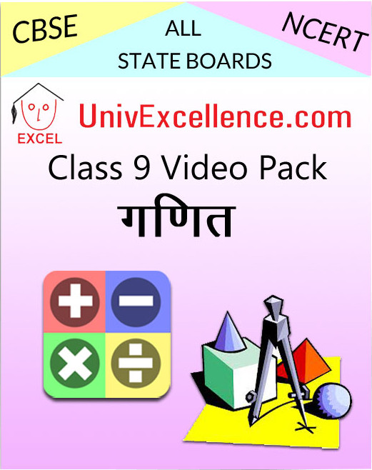 Avdhan CBSE Class 9 Video Pack - Ganit School Course Material(Voucher)
