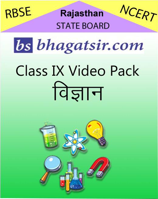 Avdhan RBSE Class 9 Video Pack - Vigyan School Course Material(Voucher)