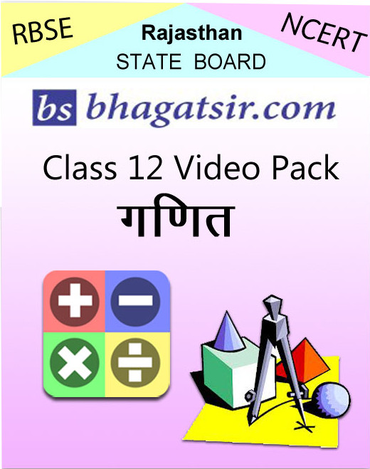 Avdhan RBSE Class 12 Video Pack - Lekha Shastra School Course Material(Voucher)