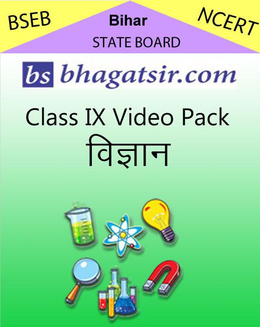Avdhan BSEB Class 9 Video Pack - Vigyan School Course Material(Voucher)