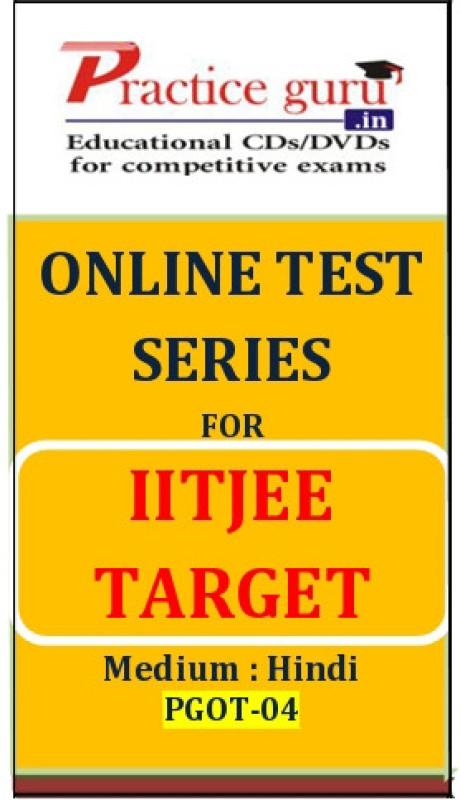Practice Guru IITJEE Target Online Test(Voucher)