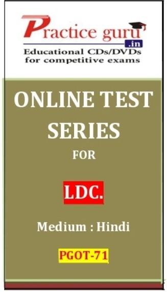 Practice Guru LDC Online Test(Voucher)