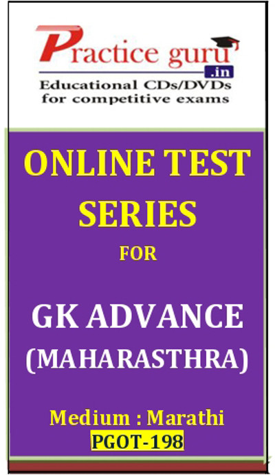 Practice Guru Series for GK Advance - Maharasthra Online Test(Voucher)