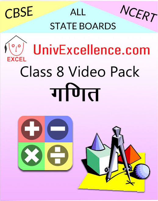 Avdhan CBSE Class 8 Video Pack - Ganit School Course Material(Voucher)