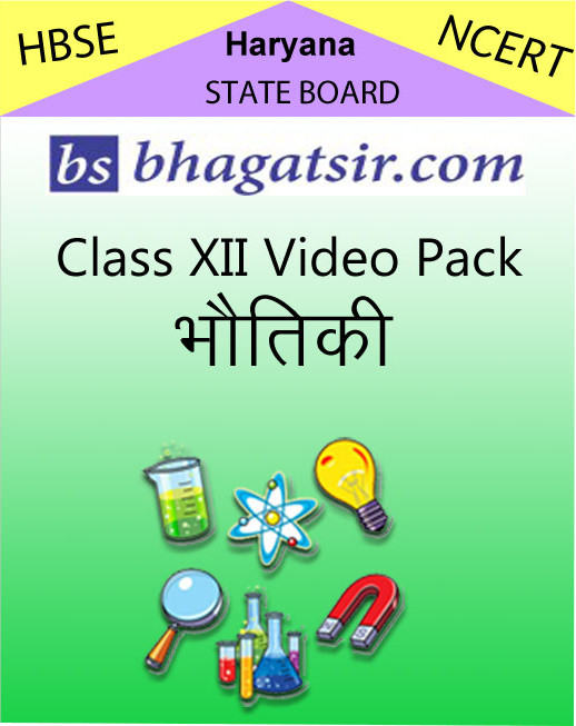 Avdhan HBSE Class 12 Video Pack - Bhautiki School Course Material(Voucher)