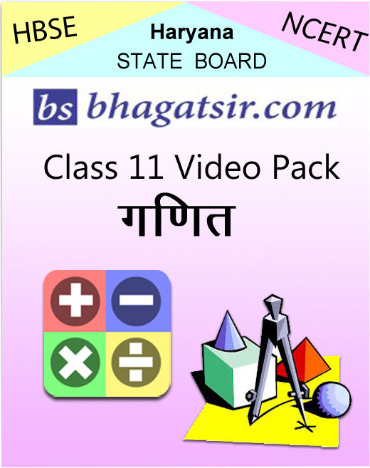 Avdhan HBSE Class 11 Video Pack - Ganit School Course Material(Voucher)