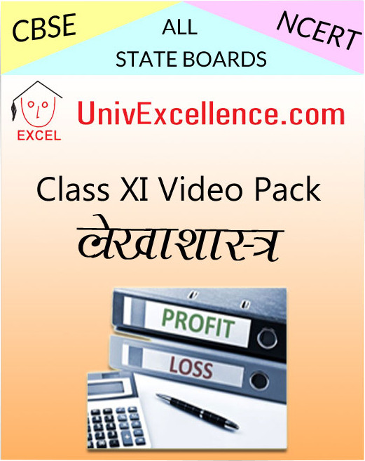 Avdhan CBSE Class 11 Video Pack - Lekha Shastra School Course Material(Voucher)