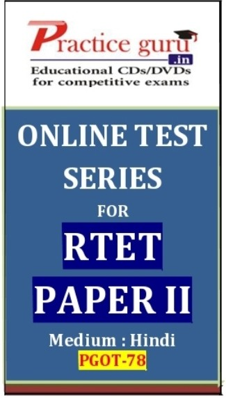 Practice Guru Series for RTET Paper 2 Online Test(Voucher)