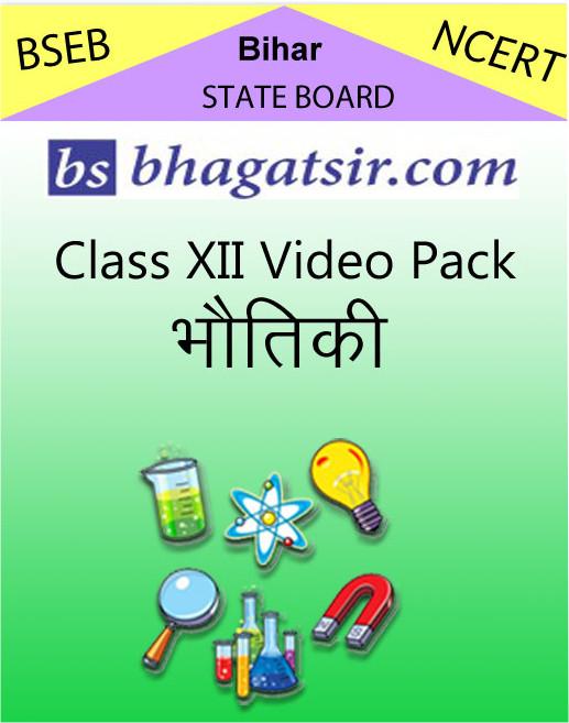 Avdhan BSEB Class 12 Video Pack - Bhautiki School Course Material(Voucher)