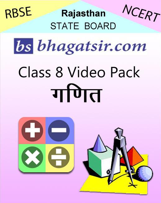 Avdhan RBSE Class 8 Video Pack - Ganit School Course Material(Voucher)