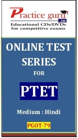 Practice Guru Series for PTET Online Test(Voucher)