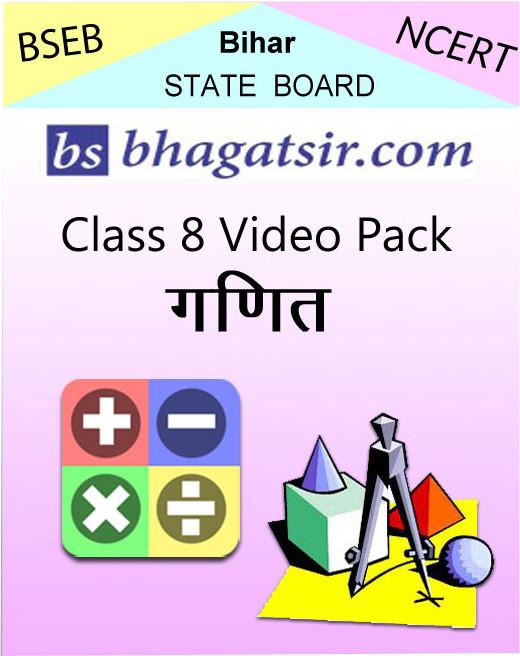 Avdhan BSEB Class 8 Video Pack - Ganit School Course Material(Voucher)
